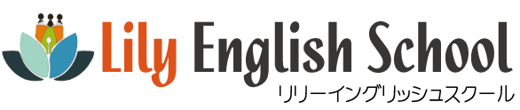 リリー英会話教室│尼崎市・西宮市・武庫之荘・塚口で無料体験実施中